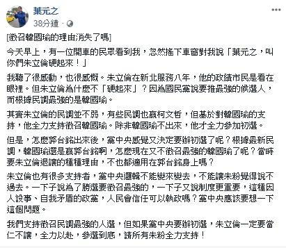 葉元之發文,臉書