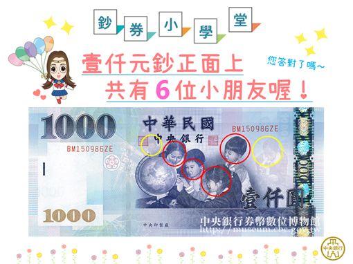 ▲中央銀行揭密,千元鈔票上面「不只四個小朋友」。(圖/翻攝自中央銀行臉書粉絲專頁)