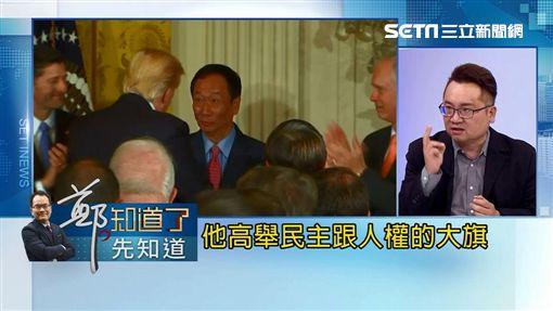 鄭.知道了/郭台銘模仿川普選總統?他:人家民主又反中國