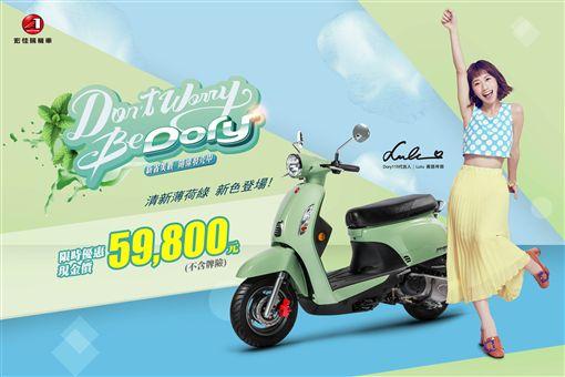 ▲宏佳騰機車推出Dory115薄荷綠。(圖/宏佳騰提供)