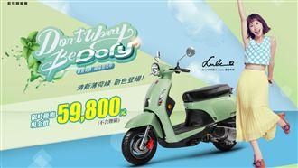 宏佳騰Dory115 薄荷綠新推出