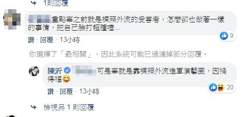 鮪魚、辜莞允、陳沂/翻攝自陳沂臉書