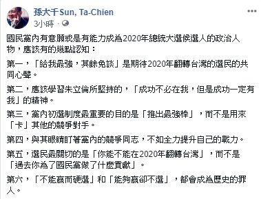 孫大千0419發文,臉書