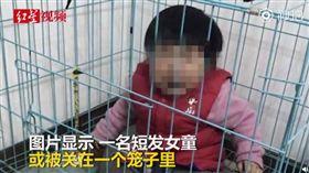 虐童,關狗籠,廣東潮州。(圖/翻攝自微博)