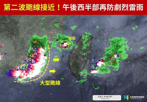 受華南雲雨區東移影響,今(19)日各地天氣不穩定。臉書「天氣風險 WeatherRisk」指出,第二波颮線系統已經進入台灣海峽南部,每分鐘的閃電數量「超過800次」,預計在下午1至2點會移進西半部陸地,民眾要注意強降雨、雷擊與強陣風。(圖/天氣風險 WeatherRisk臉書)