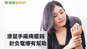 台北醫學大學附設醫院傳統醫學科唐佑任主治醫師指出,腕隧道症候群是手腕處腕部組織纖維增生太多,往下壓迫到裡面的正中神經所導致的症狀。