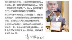 郭台銘0419臉書,臉書