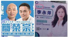 ▲簡榮宗、李永萍競選看板(組合圖,翻攝網路)