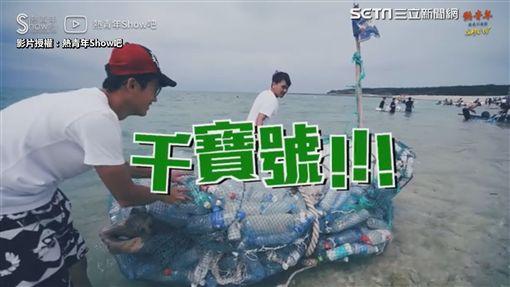 ▲三位熱血青年用1000個寶特瓶打造熱青「千寶號」。(圖/熱青年Show吧 授權)