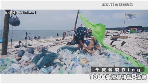 ▲熱青年撿了1000個寶特瓶來造船。(圖/熱青年Show吧 授權)