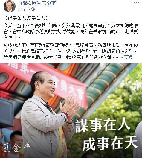 王金平臉書發文,臉書