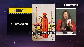 4K19)塔羅看運勢(36)2400