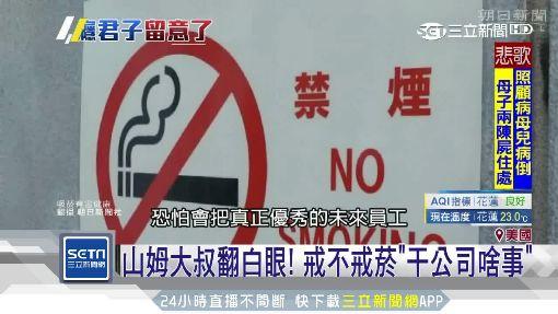 癮君子頭路難尋?日企業「吸菸者不錄取」