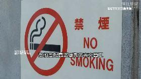 抽菸沒頭路2000