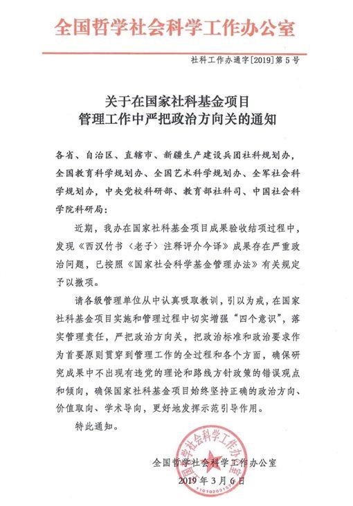 中國專家尹振環一本有關古籍「老子」的今譯本被指「存在嚴重政治問題」、「已按規撤項」。 圖/取自廣東社科規則網頁