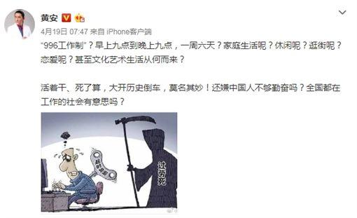 黃安批評「996工作制」 圖/翻攝自黃安微博