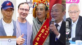 郭台銘,朱立倫,王金平,韓國瑜,吳敦義,組合圖