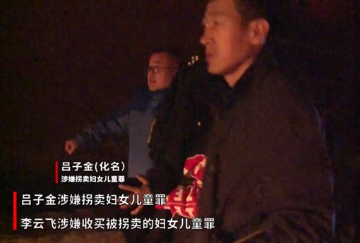 11歲女童失蹤 半年後…遭賣千里外變人妻(圖/翻攝自微博)