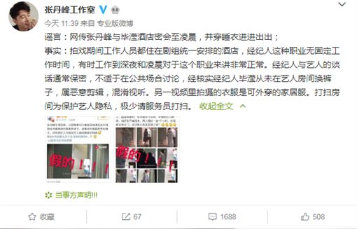 張丹峰,洪欣,小三,偷吃,畢瀅/翻攝自張丹峰工作室微博