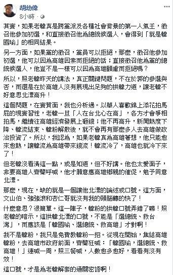 胡幼偉0420發文,臉書