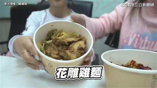▲「花雕雞麵」只有在台北錢櫃SOGO店才吃得到。(圖/解婕翎 授權)