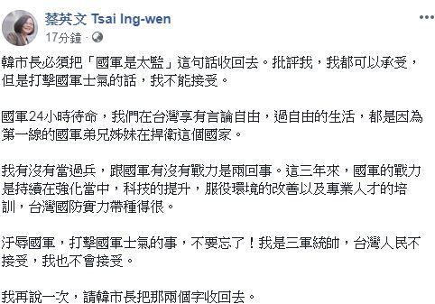 蔡英文臉書韓國瑜「國軍太監說」。(圖/翻攝自蔡英文臉書)