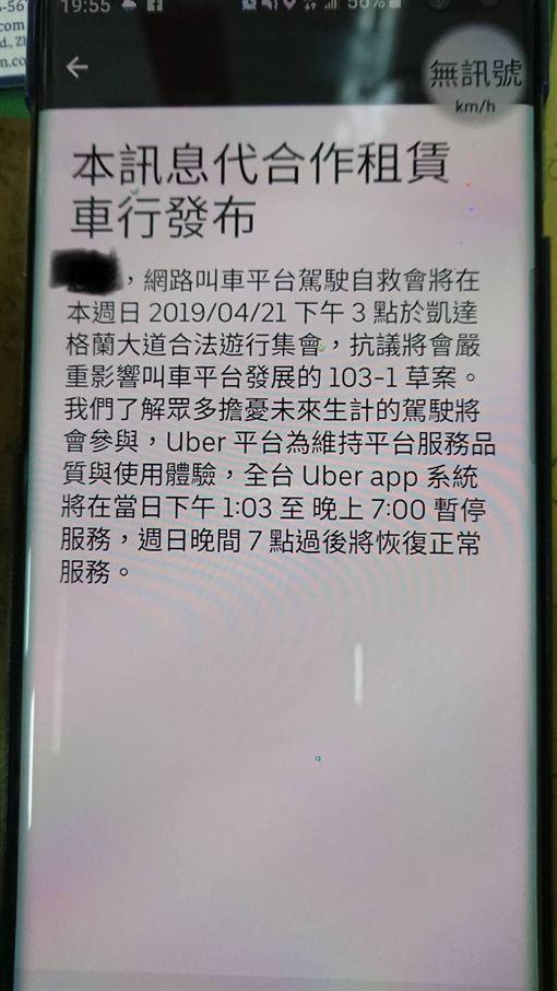 uber上街頭抗議