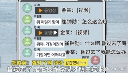 鄭俊英 受害女子/微博
