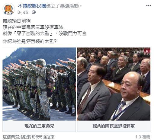 不禮貌鄉民」於20日晚間發起投票「你認為誰是穿西裝的太監?」活動,臉書