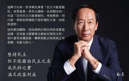 郭台銘,選總統,2020,國民黨,蔡英文,民進黨圖/翻攝自臉書