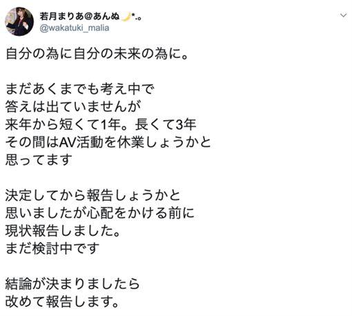 AV,一劍浣春秋,AV女優,若月まりあ,若月瑪麗亞