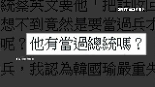 韓國瑜「當兵太監說」挨轟 蘇貞昌:沒禮貌
