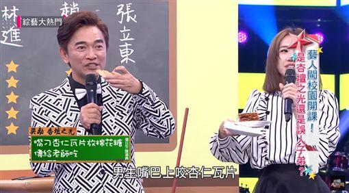 子涵 綜藝大熱門 (圖/YouTube)