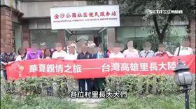 內政部21日公布一支影片,提醒村里長赴中國交流千萬不要簽署協議以免被罰。(圖/翻攝內政部臉書)