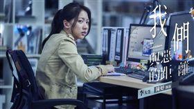 陳妤,演員,李大芝,我們與惡的距離 圖/翻攝自我們與惡的距離臉書