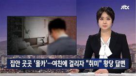 南韓偷拍問題嚴重。(圖/翻攝自推特)