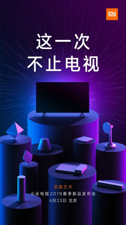 小米電視,李肖爽,小米,新品