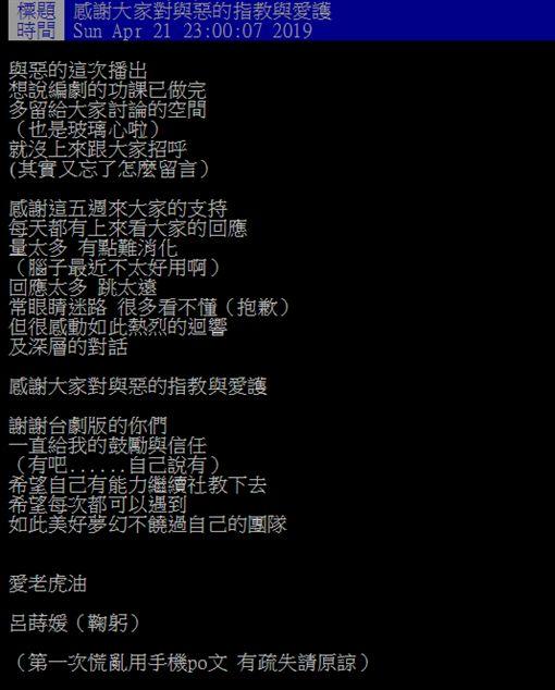 呂蒔媛在PTT台劇版發文感謝粉絲。(圖/翻攝自PTT台劇版)