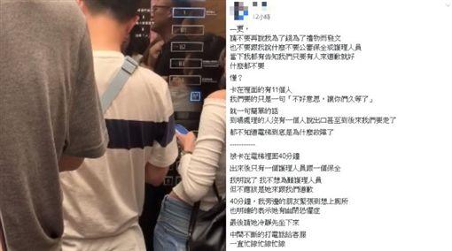 信義區百貨電梯卡人 女客憶「煎熬40分」(圖/翻攝自爆料公社)