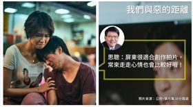 ▲公視電視劇《我們與惡的距離》、潘孟安臉書(組合圖,翻攝臉書)