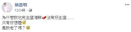 侯昌明吃完海鮮,體力卻不支。(圖/侯昌明臉書)