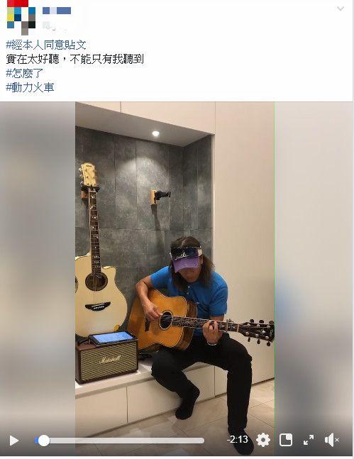 「動力火車」顏志琳自彈自唱周興哲《怎麼了》/爆廢公社、動力火車臉書
