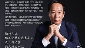 郭台銘,選總統,2020,國民黨,蔡英文,民進黨 圖/翻攝自臉書