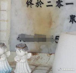 藍潔瑛墓碑已遭修復,但仍看得出煙燻火燒的痕跡。(圖/翻攝自藍潔瑛影友會微博)