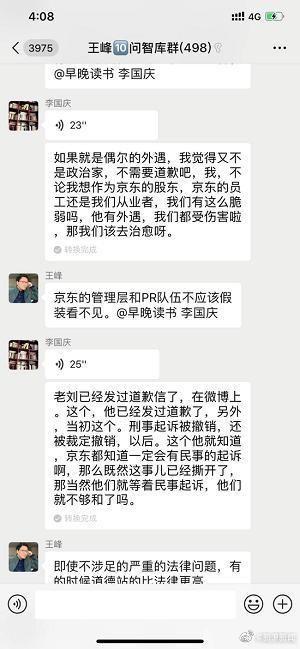 劉強東,李國慶/微博