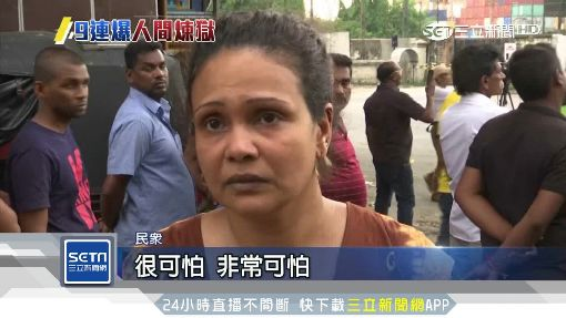 恐怖!斯里蘭卡驚傳第9爆 轟天巨響嚇人