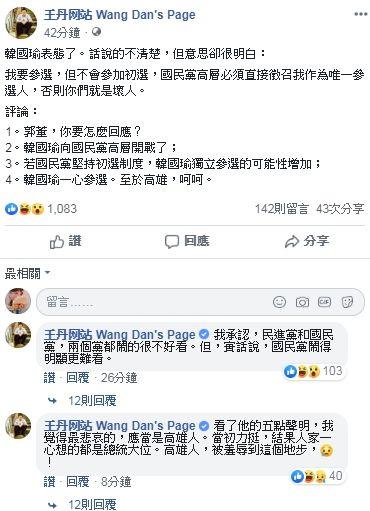 王丹、韓國瑜/FB