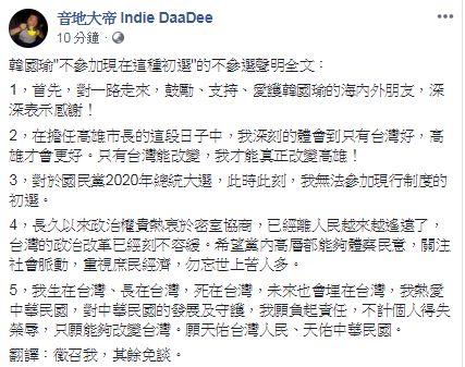 音地大帝,韓國瑜,總統大選,徵召,初選/翻攝自音地大帝臉書
