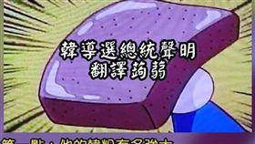 網友翻譯韓國瑜聲明。