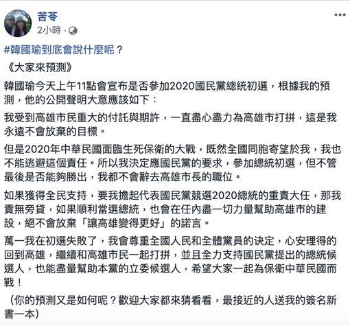 苦苓臉書 圖/翻攝自臉書